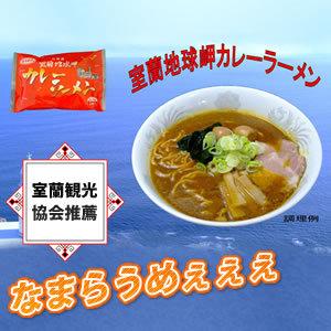 北海道室蘭地球岬カレーラーメン