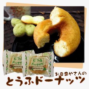 メル・ソル とうふドーナッツ
