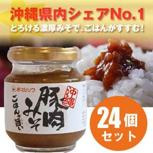 沖縄豚肉味噌